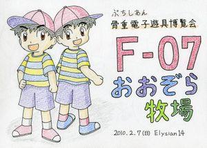 20100207pop